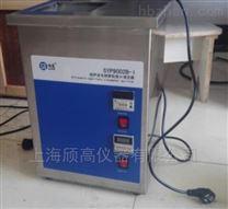 SYP9002B-I超聲波毛細管粘度計清洗機