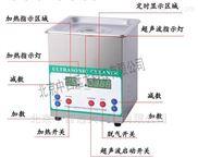 中西小型超声波清洗机库号:M388186