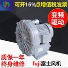 直销FUJI富士鼓风机 VFC508PF-S富士风机