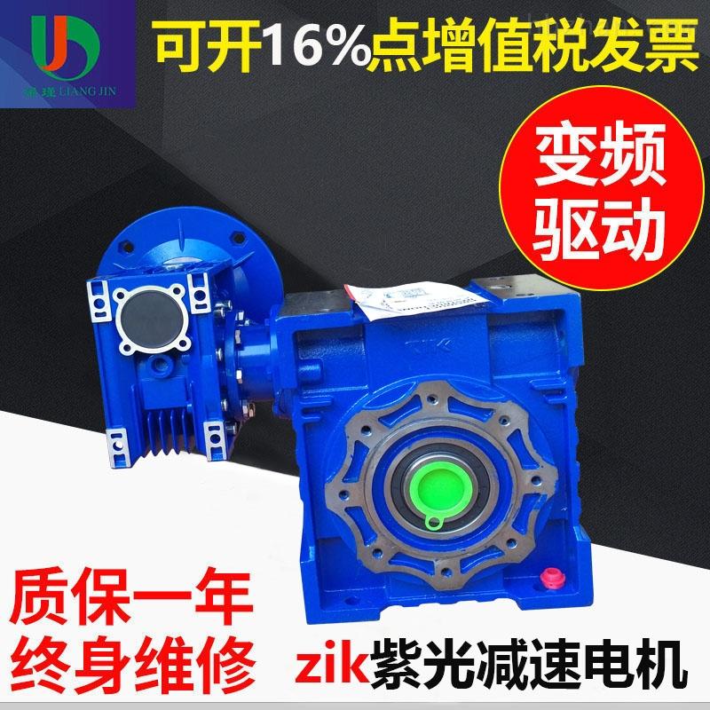 厂家直销NMRW110清华紫光减速机头