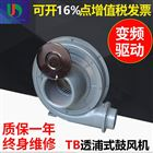 新品TB150-5透浦式风机 5HP中压鼓风机现货