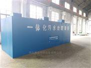 宁夏医疗废水处理设备