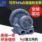 原装富士鼓风机--上海梁瑾机电设备有限公司