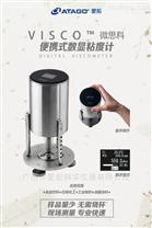 ATAGO(愛拓)便攜式食品粘度計