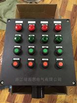 FZC-S A8D88燈8鈕防爆防水防腐操作柱控制軸流風機