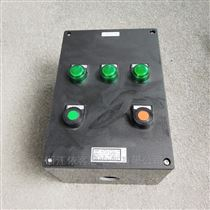 LBZ-淡鹽水脫氨裝置三防控制操作柱