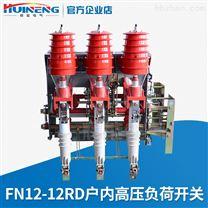 辉能电气FN12-12户内高压负荷开关
