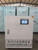 北京口腔污水处理设备