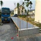 天津静海区16米100吨地磅汽车衡包安装