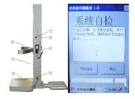 RDscan-1车载式全身放射性沾染扫描监测系统
