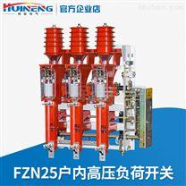 辉能电气FZN25-12户内高压真空负荷开关