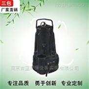 南京AV55-2潜污泵 铸铁泵 吸淤泵