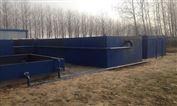 KWC-150山东乡镇污水处理设备/排放合格