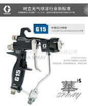 美国GRACO固瑞克G15碳钢喷枪