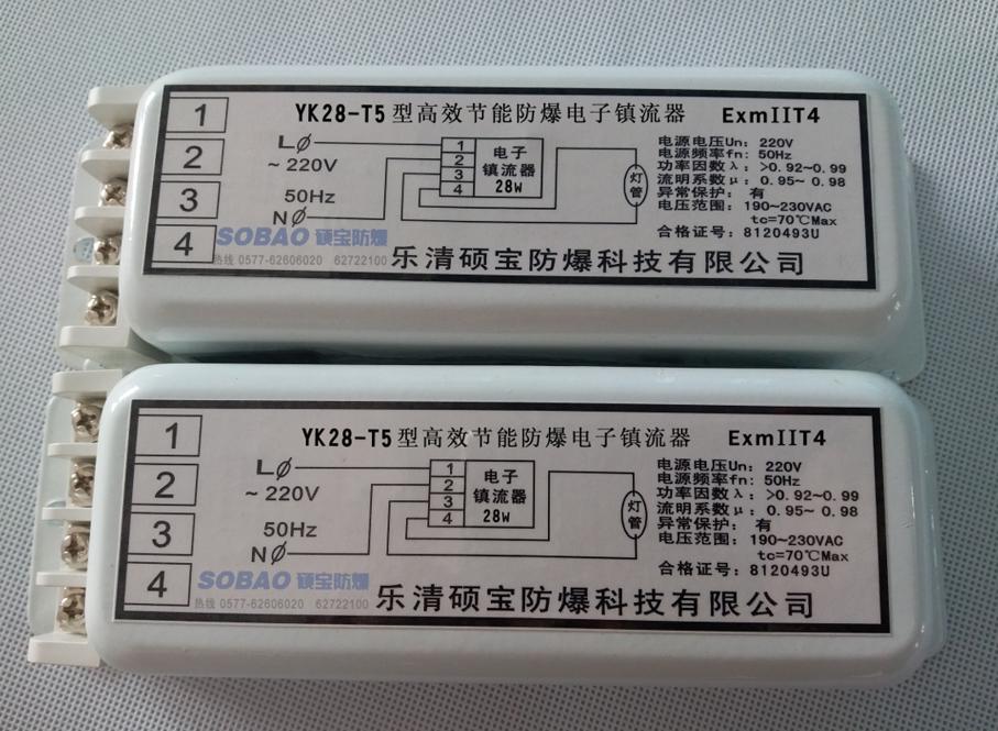 YK28-T5型高效节能荧光灯防爆电子镇流器YK28-T5型