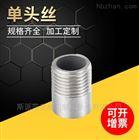 304/316L不锈钢焊接加厚单丝头管件
