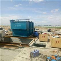 电镀废水处理装置 溶气气浮机 气浮设备 操作简单 处理效果好
