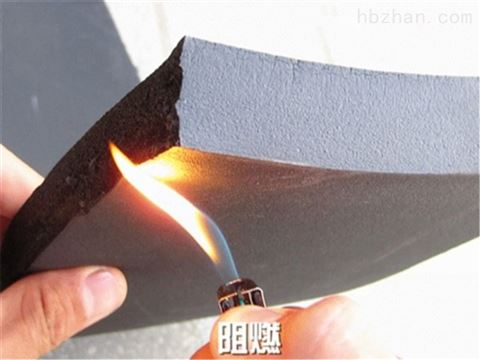 难燃B1级橡塑保温棉