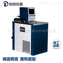 上海知信智能恒溫槽ZX-15C15L
