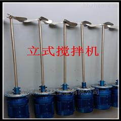 厂家批发 0.37kw液体立式搅拌机
