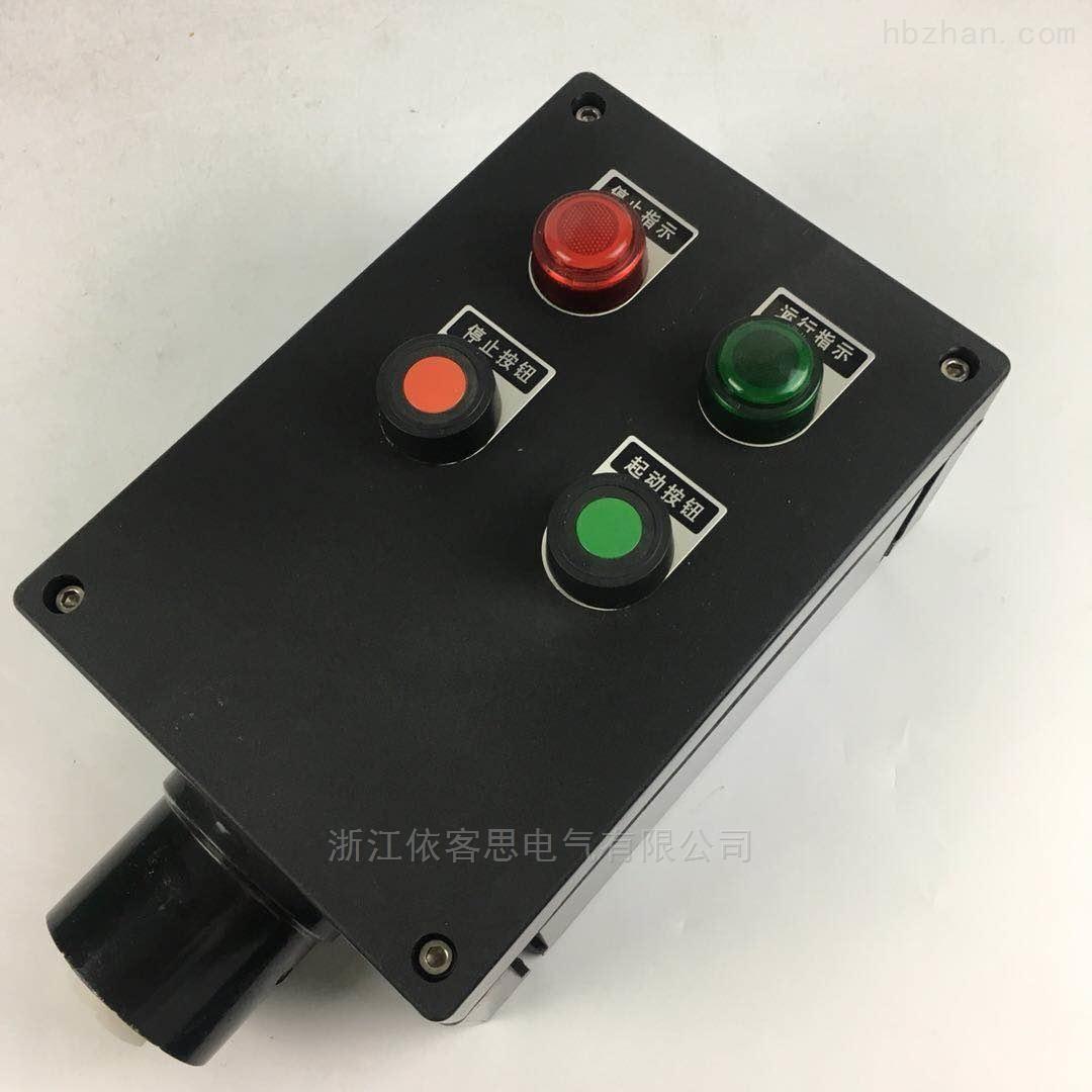 BZC8060-A3D3K3防爆防腐远程控制按钮箱