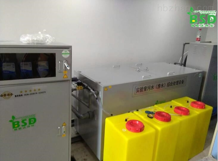 丹东化学实验室污水处理设备厂家直销
