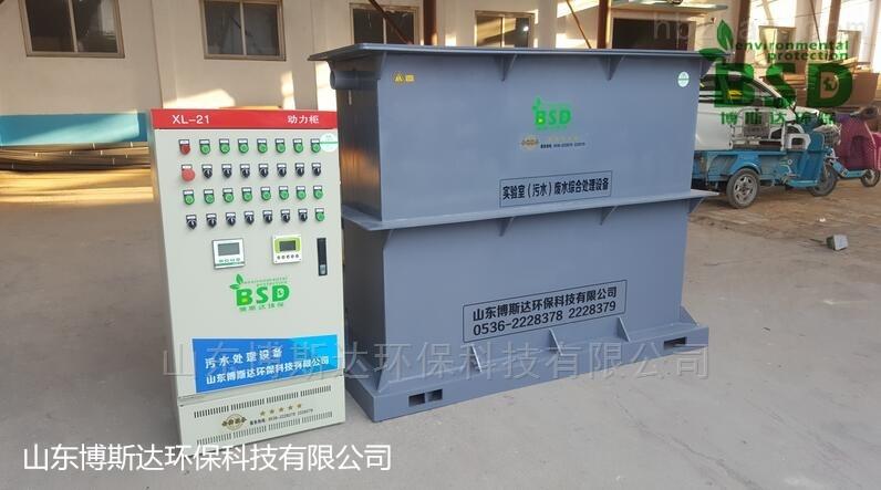牡丹江实验室污水处理设备性能可靠