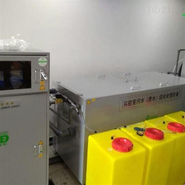 实验室污水处理设备安装使用