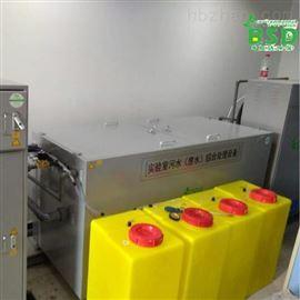 BSD-SYS材料学院实验室废水处理装置