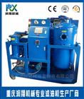 工程機械液壓油脫水濾油機