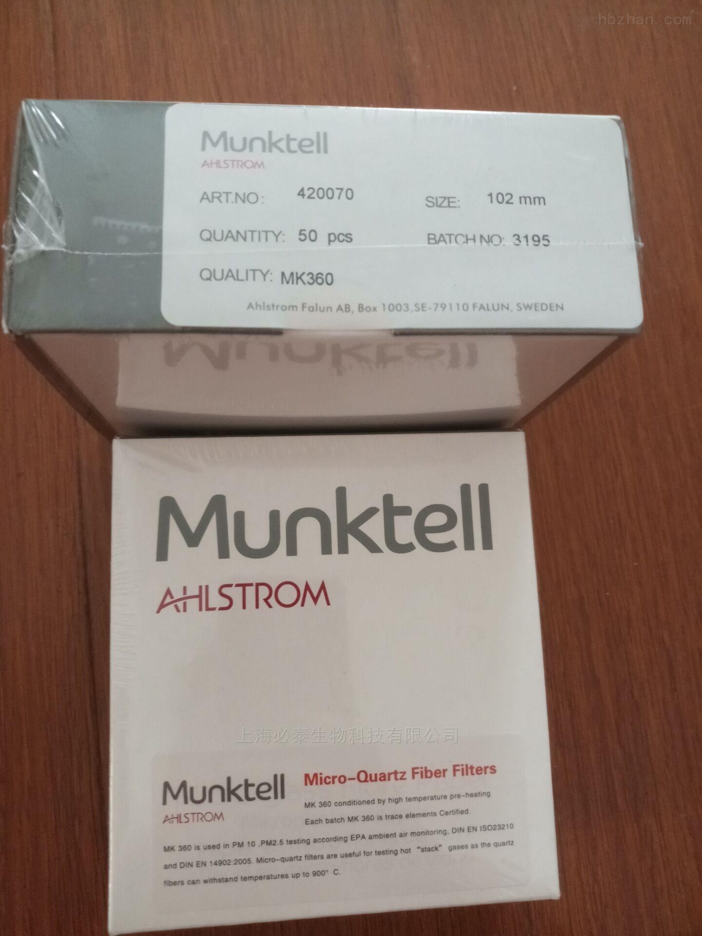 瑞典Munktell 102mm石英滤膜