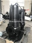制药厂潜水排污泵100WQ100-13-7.5 不易堵塞