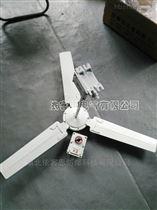 BFC-1200mm防爆吊扇