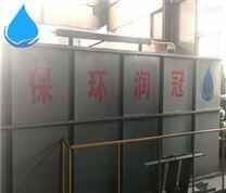 小型生猪屠宰场一体化污水处理设备