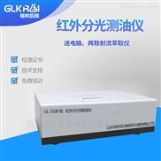 GL-7100-紅外分光測油儀