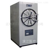 濱江醫療高壓滅菌鍋臥式廠家批發價格
