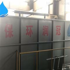 海鲜干货加工污水处理设备