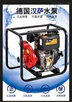 HS30PIE 电启动高压柴油水泵3寸