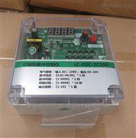 8路10路12路20路可编程脉冲控制仪