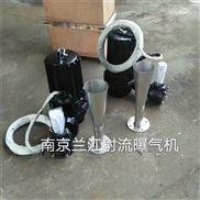 QSB5.5射流式水下曝气机