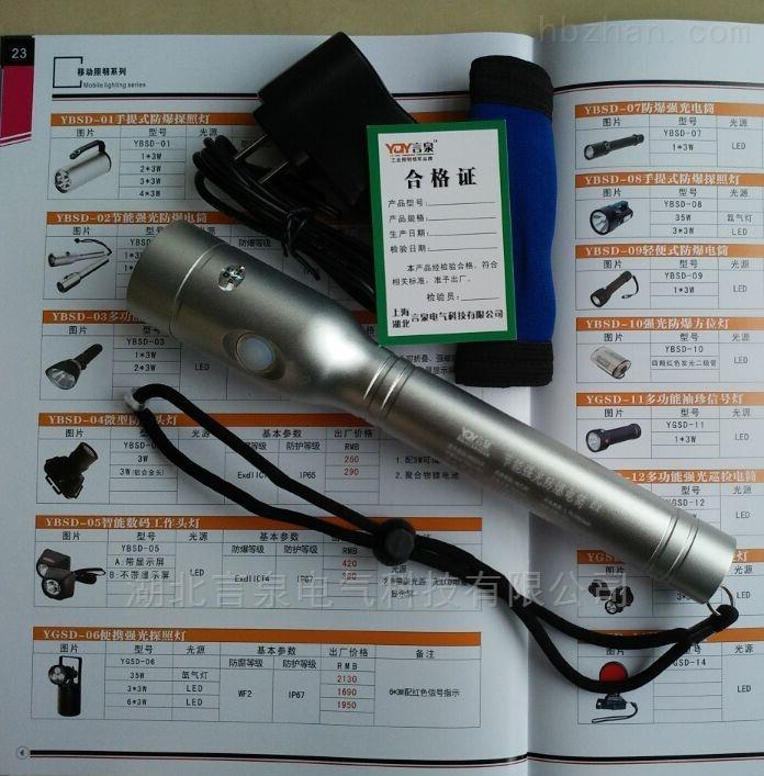 BJQ6030B节能强光防爆电筒石油消防巡检灯