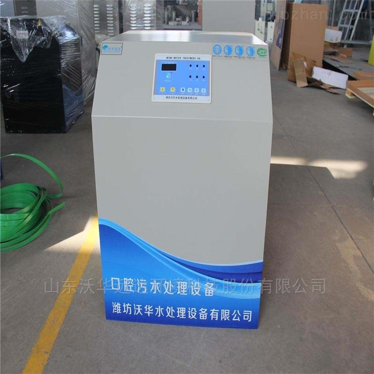 江西吉安口腔污水处理设备