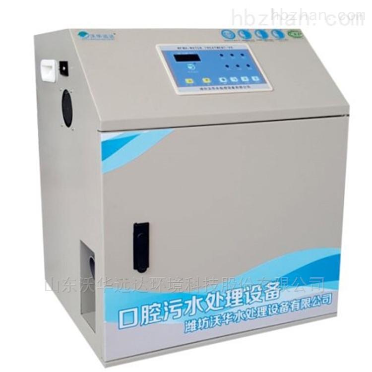 江西宜春口腔污水处理设备