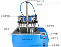 聚同圓形24位有機樣品定量濃縮儀主要優點
