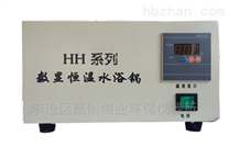 HH係列-2型恒溫水浴鍋