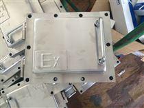 BXJ51-20/16230*230*107防爆模块端子箱