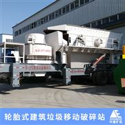 陕西履带式移动破碎机时产300吨功能齐全