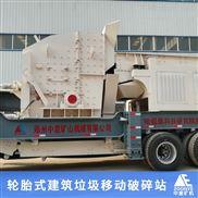 福建南平100万建筑垃圾处理设备项目