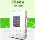 醫院室內空氣質量檢測儀betway必威手機版官網廠商