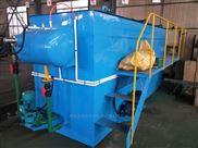 小型污水处理设备溶气气浮机